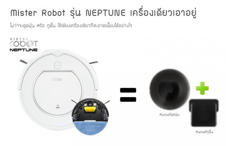 Mister Robot Neptune
