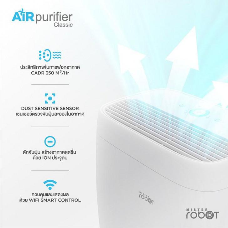 Mister Robot Air Purifier Classic