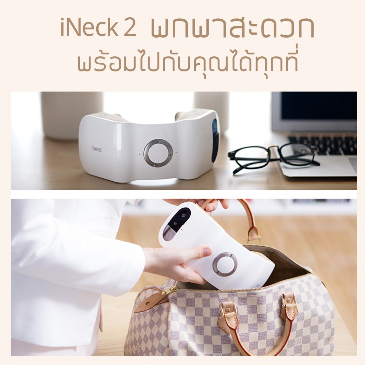 breo iNeck2 Neck Massager